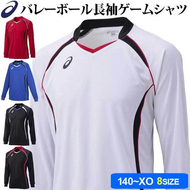 アシックス(asics) バレーボール ゲームシャツLS [XW1320] 長袖