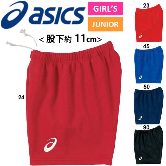 【1枚までメール便OK】【ガールズ】アシックス(asics) バレーボールウェア Girl'sゲームパンツ [XW4703] ジュニア レディース