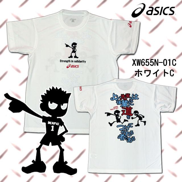 【1枚までメール便OK】生産限定!アシックス(asics) 半袖Tシャツ 「よい先輩とは後輩に道をつけてやれる者である」 XW655N-01C(ホワイトC)