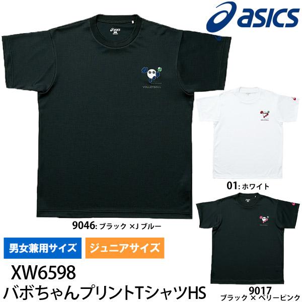 アシックス(asics)/バボちゃんプリントTシャツHS/XW6598