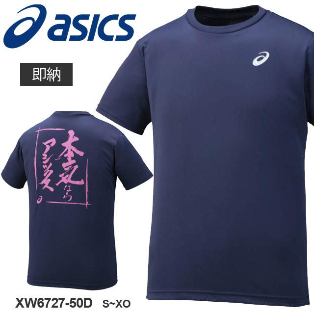 【1枚までメール便OK】本気ならアシックス!ASICS バレーボール 半袖 プリントTシャツHS [XW6727-50D] (ネイビーD) 通販 メンズ レディース 新作
