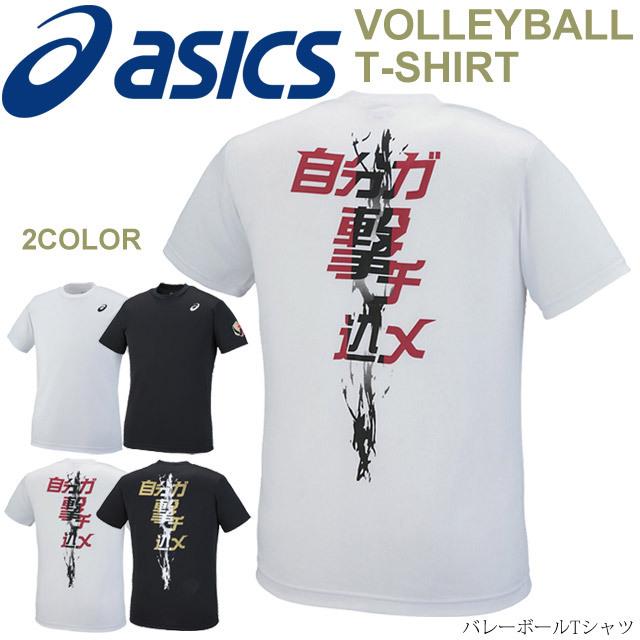 アシックスバレーボールプリントTシャツ[XW6735]ジュニアサイズ対応「自分ガ撃チ込メ!」