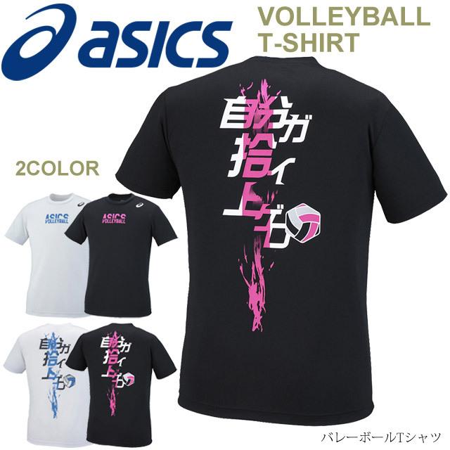 アシックスバレーボールプリントTシャツ[XW6735]ジュニアサイズ対応「自分ガ拾イ上ゲロ!」