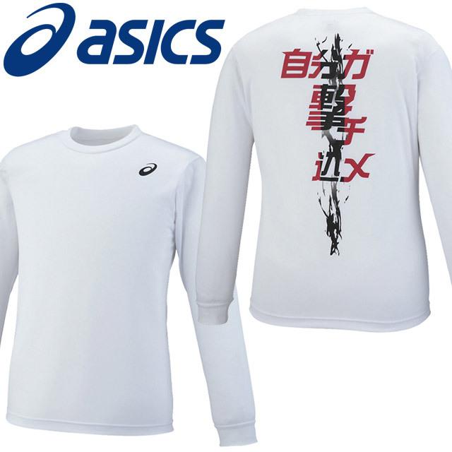 アシックスバレーボール長袖プリントTシャツ[XW6736-01A]ホワイトA