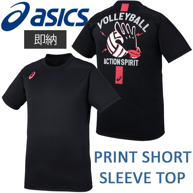 【1枚までメール便OK】アシックス(asics) バレーボール プリントショートスリーブトップ アタック [XW6743-90A] Tシャツ メンズ レディース 即納