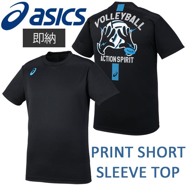 【1枚までメール便OK】アシックス(asics) バレーボール プリントショートスリーブトップ トス [XW6743-90B] Tシャツ メンズ レディース 即納