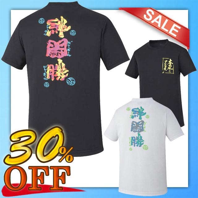 【1枚までメール便OK】本気ならアシックス!バレーボール プリントTシャツHS [XW687N-01C-90C] メッセージTシャツ セール
