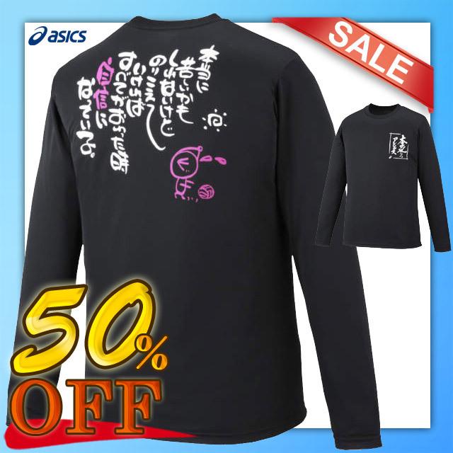 【1枚までメール便OK】本気ならアシックス!プリントTシャツLS [XW692N-90B] 長袖Tシャツ メッセージTシャツ プラクティスシャツ 練習着「本当に苦しいかもしれないけどのりこえていければすべてがおわった時 自信になっている。」セール