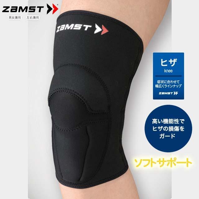 ザムストひざサポーター/ひざを包み込みホールド/ソフトサポート/ZK-1(1個いり)【メーカー取り寄せ】