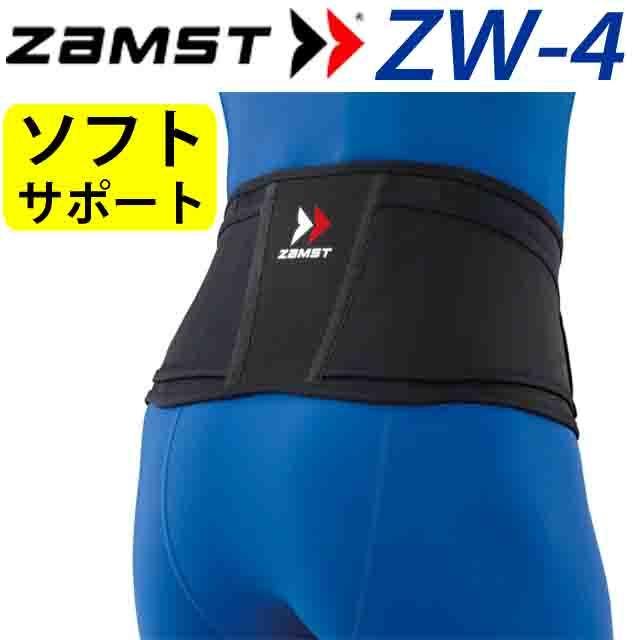 【即納】リニューアル!ザムスト(ZAMST) 腰用サポーター [ZW-4] 腰痛 通気性重視のメッシュタイプ
