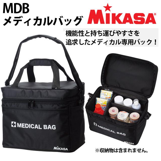 ミカサ/メディカルバック/MDB(横38×高さ31×奥行き23cm)