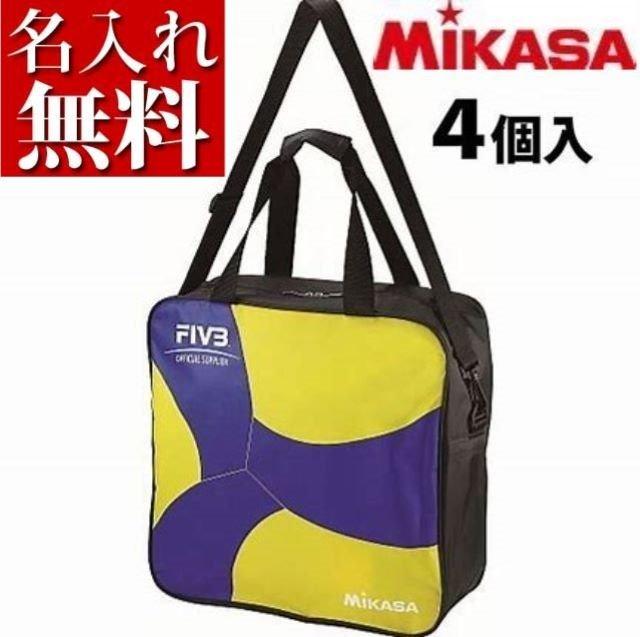 【名入れ】ミカサ(MIKASA) ボールバッグ バレーボール4個入バッグ 2019NEW [AC-BG240W-YB-N] 2020新作