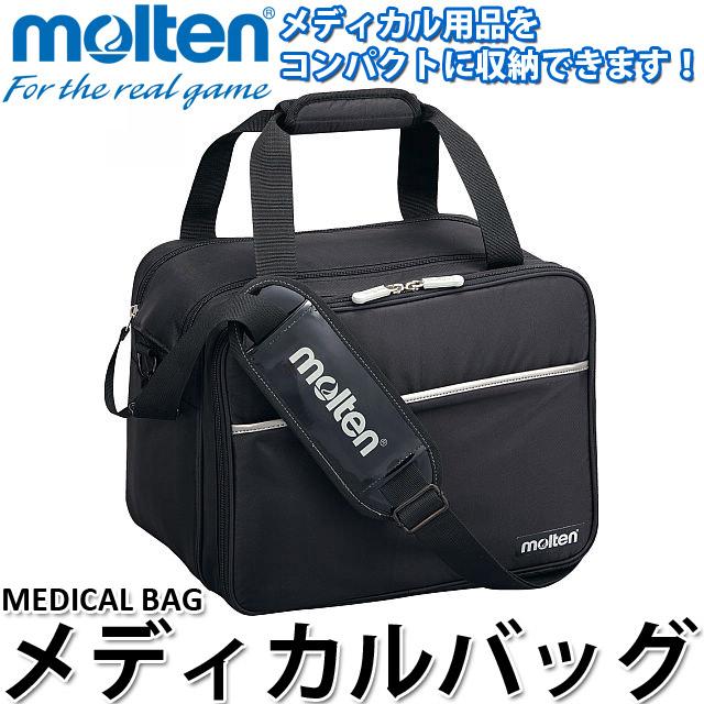 【即納】モルテン(molten) メディカルバッグ [MMDB] チームで使える!