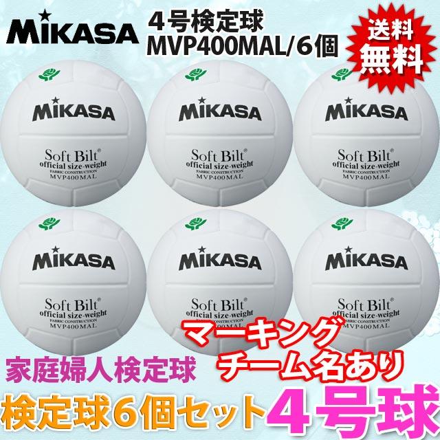 【送料無料】ミカサバレーボール検定球4号(白)[MVP400MAL]6個セット【ネーム入り】