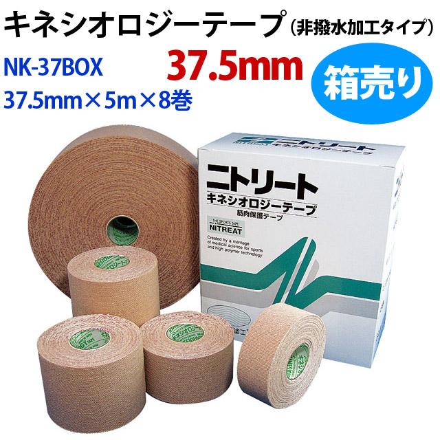 キネシオロジーテープ/非撥水加工タイプ/NK-37BOX/37.5mm(箱売り37.5mm×5m×8巻)