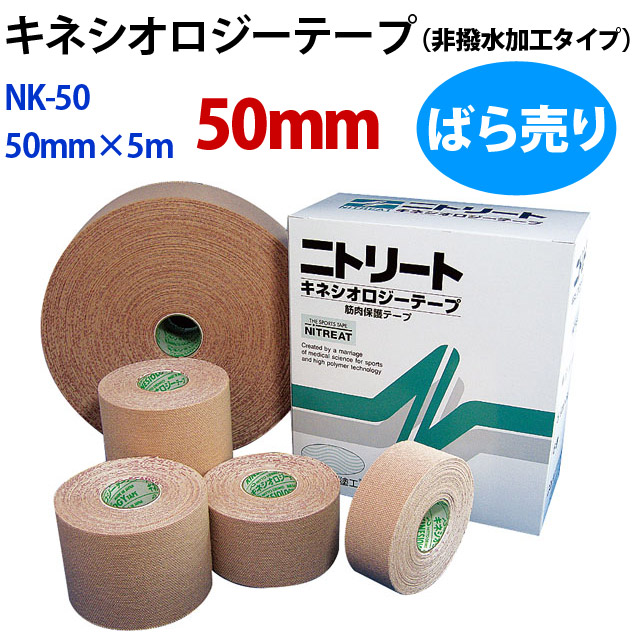 キネシオロジーテープ/非撥水加工タイプ/NK-50/50mm×5m(ばら売り)