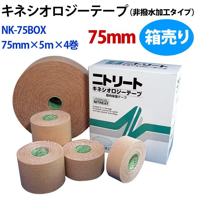 キネシオロジーテープ/非撥水加工タイプ/NK-75BOX/75mm【箱売り75mm×5m×4巻】