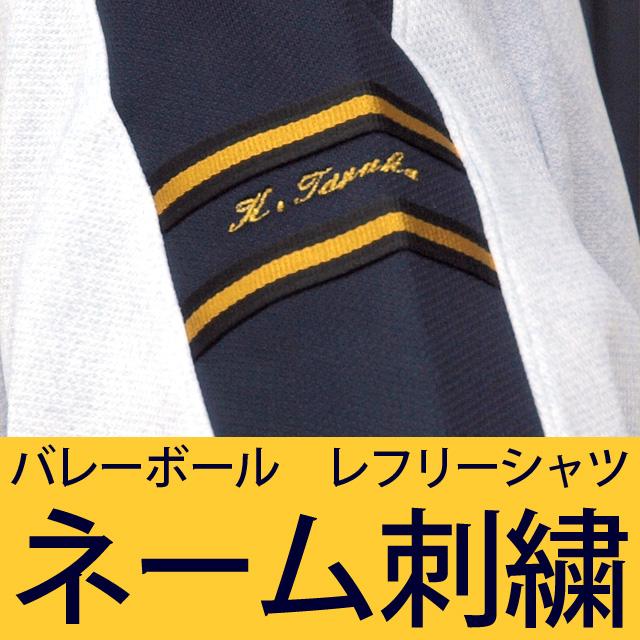 【名入れ】バレーボールレフリーシャツ左袖お名前刺しゅう