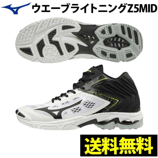 【送料無料】ミズノ(mizuno) 新作バレーボールシューズ ウエーブライトニングZ5 MID [V1GA1905-09] ホワイト×ブラック×イエロー