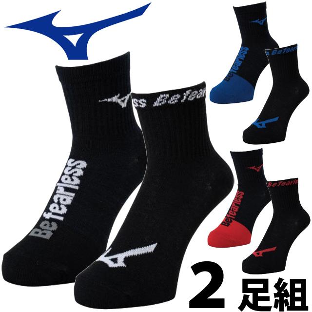 【1セットまでメール便OK】ミズノ(mizuno) バレーボール 2Pショートソックス 23-25 [V2MX9703] スポーツ 靴下 2019新作