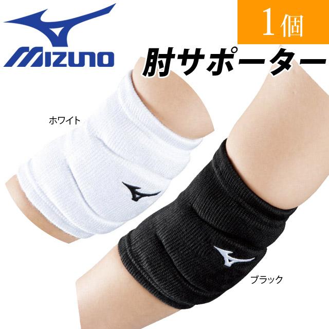 【2個までメール便OK】ミズノ(mizuno) バレーボール 肘サポーター [V2MY8014] 即納