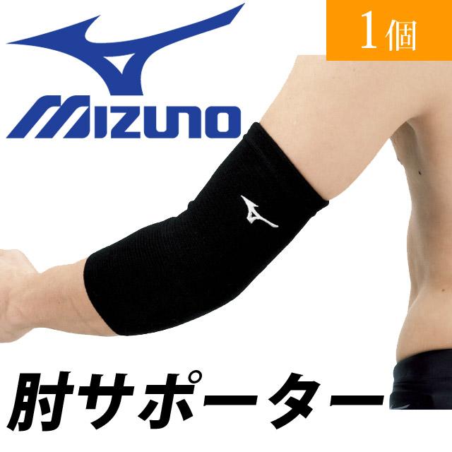 【2個までメール便OK】ミズノ(mizuno) バレーボール 肘サポーター [V2MY8018] パッドなし おすすめ 即納