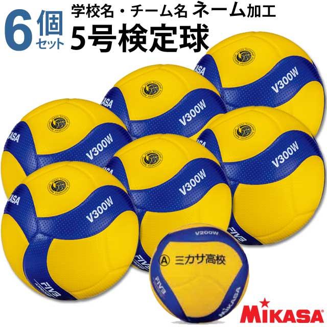【送料無料!ネーム加工追加料金なし】ミカサ(MIKASA) 最新型バレーボール 国際公認球 検定球5号球 6個セット ネーム入れ込 [V300W-4-N] 新デザイン公式球 2019 名入れ【メーカー直送】