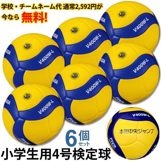 【送料無料!ネーム加工料金込み】ミカサ(MIKASA) 小学生用バレーボール軽量4号 検定球 6個セット 名入れ [V400W-L-6-N] メーカー直送