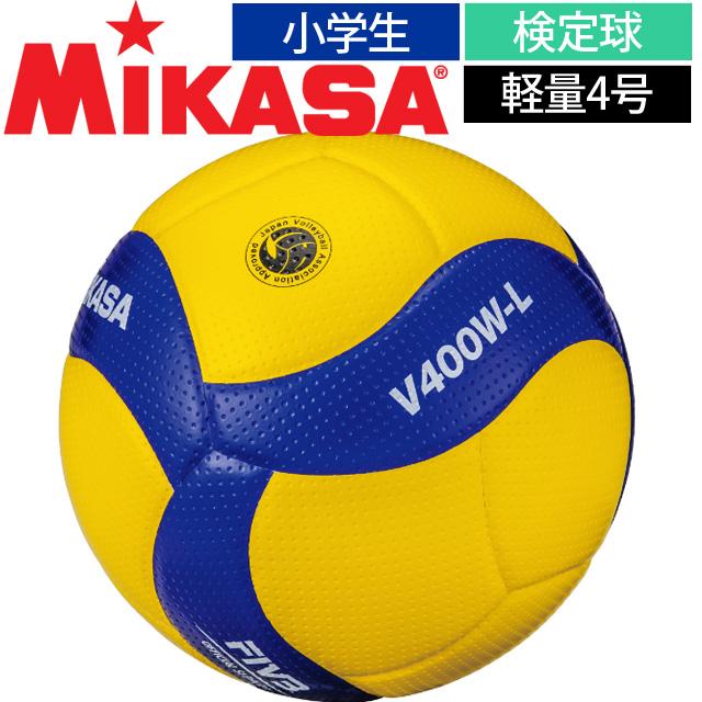 【送料無料!今だけ】ミカサ(MIKASA) 小学生用バレーボール軽量4号 検定球 [V400W-L] マイボール 家で練習 自主練習