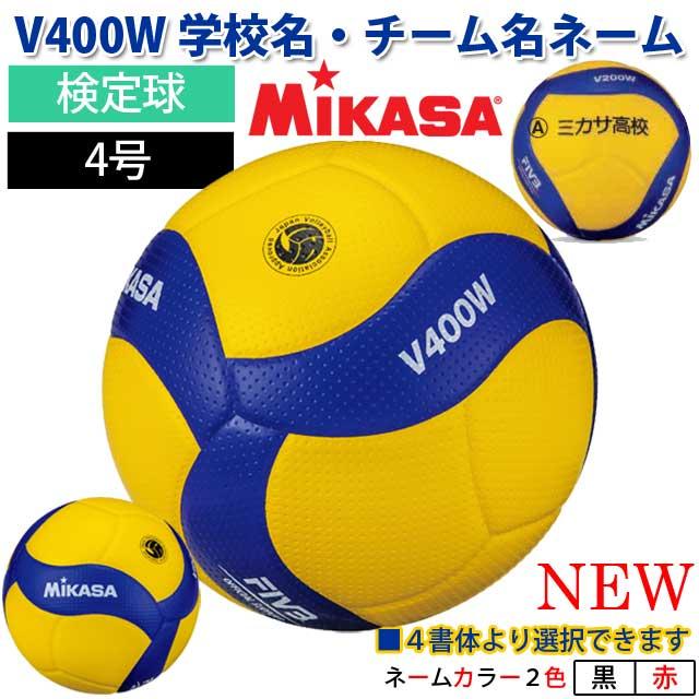 ミカサ(MIKASA) バレーボール 検定球4号 ネーム入れ込 [V400W-N] 中学校・ママさん 新デザインにボール変更【名入れ】