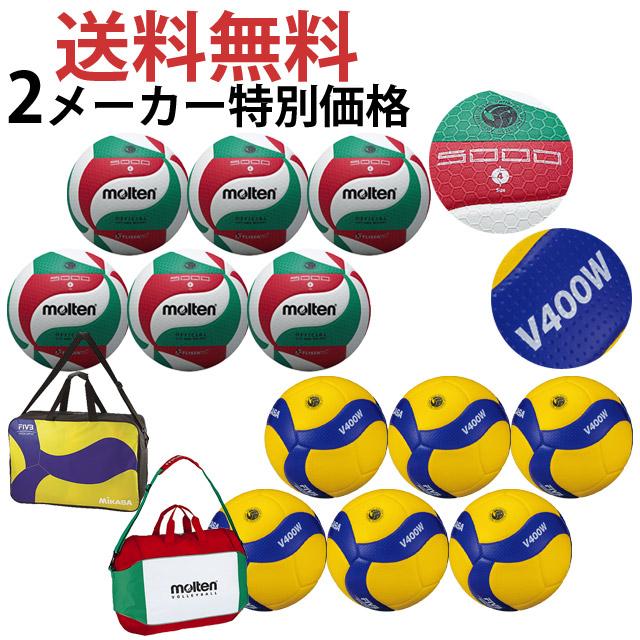【ネーム加工追加料金なし】ミカサ(MIKASA) モルテン(MOLTEN) 2社/12個 最新型バレーボール4号検定球 名入れ 2個 ボールバッグ [V4M5-V400W-12-N-2BAG] 2019新デザイン