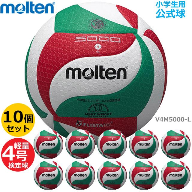 【送料無料!30%OFF】モルテン(molten) バレーボール4号軽量 検定球 10個セット [V4M5000L-10SET] 小学生用【代金引換払い不可】