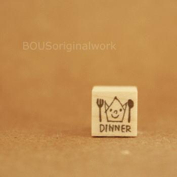 BOUSスタンプ-ディナー♪