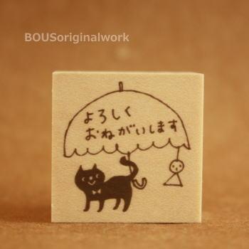 BOUSスタンプ-よろしく*パラソル猫