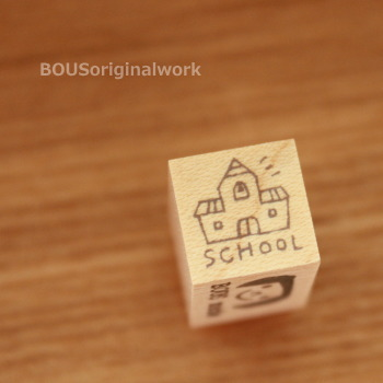 BOUSスタンプ-学校。
