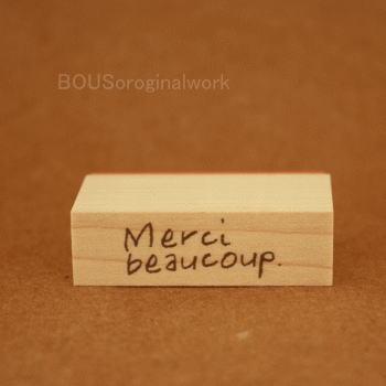 BOUSスタンプ-Mercibeaucoup.