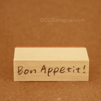 BOUSスタンプ-BonAppetit!