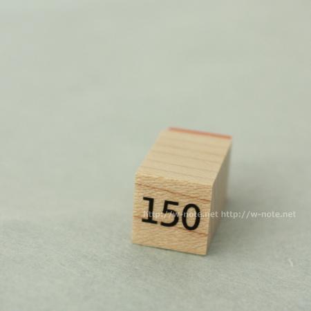 サイズスタンプ-150