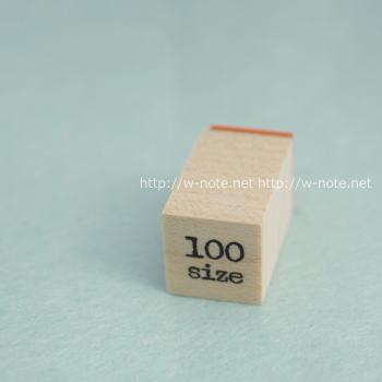 サイズスタンプ-100size