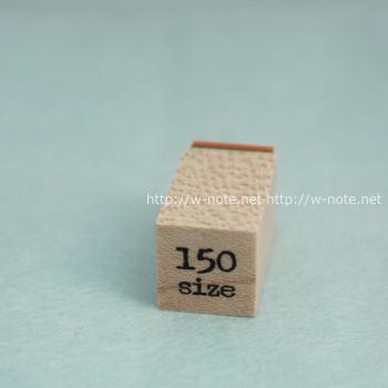 サイズスタンプ-150size