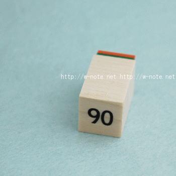 サイズスタンプ-90