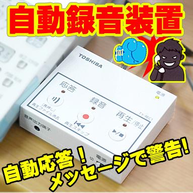 【新品】[東芝/TOSHIBA] 防犯グッズ 振り込め詐欺対策 防犯用電話自動応答録音アダプター 不審電話、音声警告で撃退 TY-REC1
