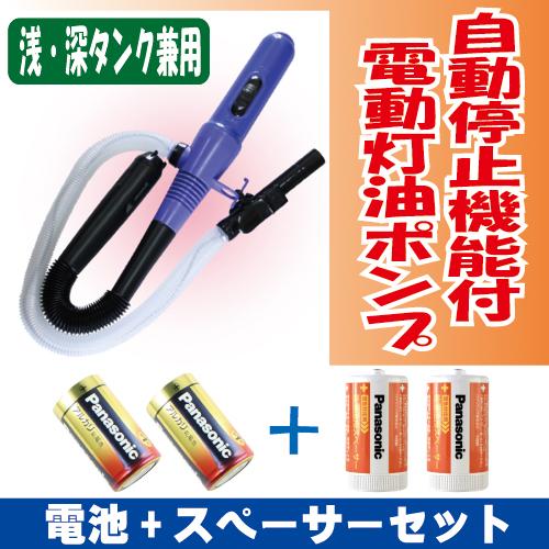 【新品】[FEEL] 《電池+スペーサーセット》浅・深タンク兼用 光センサーで検知して満タンでピタッと止まる 乾電池式電動灯油ポンプ FOP-19