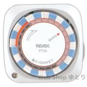 【新品】[リーベックス/REVEX] 24時間プログラムタイマー リーベックス 節電グッズ タイマーコンセント PT25