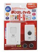 【新品】[リーベックス/REVEX] 玄関チャイム ワイヤレスチャイム  介護用呼び出しに  X810