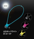 【新品】[パナソニック/Panasonic/松下/ナショナル/National] LEDネックライト BF-AF10P [BF-AF10P-G(ターコイズブルー)/BF-AF10P-K(ブラック)/BF-AF10P-R(ビビッドピンク )/BF-AF10P-Y(ライムイエロー)] 《1個迄メール便(定形外)発送可能》
