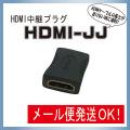 【取寄せ品】[Web Shop ゆとり PB商品] HDMI中継プラグ HDMI-JJ 《メール便発送可》