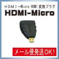 【取寄せ品】 [Web Shop ゆとり PB商品] HDMI→Micro 変換プラグ HDMI-Micro《メール便発送可》