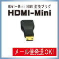 【取寄せ品】[Web Shop ゆとり PB商品] HDMI→Mini HDMI変換プラグ HDMI-Mini 《メール便発送可》