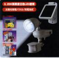 【新品】[マクサー] LEDセンサーライト ソーラーバッテリー MSL-SOLED